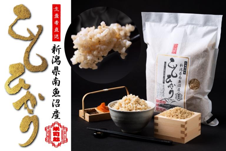 【玄米】自然農法/化学肥料不使用の魚沼産こしひかり(玄米)2kg
