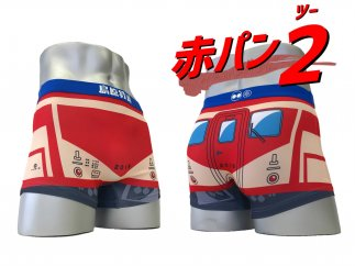 島鉄(しまてつ)赤パンツ車両ボクサーパンツ「赤パン2」サイズ:L
