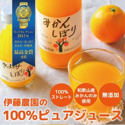 湯浅伊藤農園5種のみかんジュースお得なサイズ