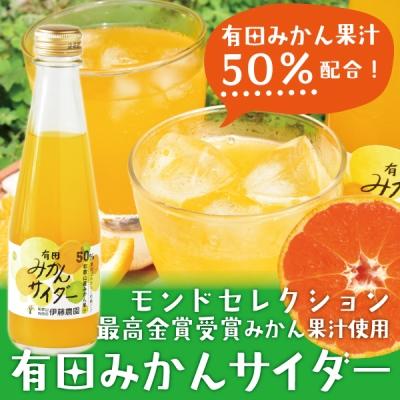 和歌山産ストレート果汁50%入り 有田みかんサイダー