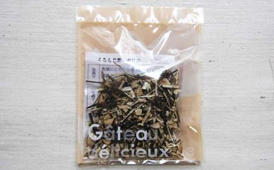 秋田産 くろもじ茶(15g×3包)