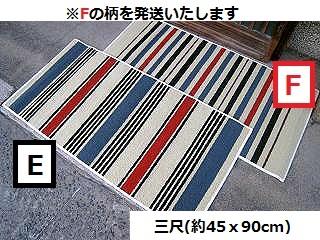 BA38倉敷手織緞通 三尺F