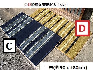BA20倉敷手織緞通 一畳D