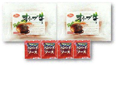オリーブ牛 ハンバーグ2袋セット s-1