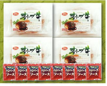 オリーブ牛 ハンバーグ4袋セット