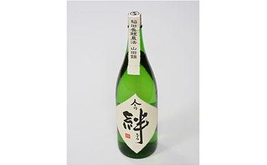 無農薬栽培の山田錦で醸し人々の絆純米酒1.8L