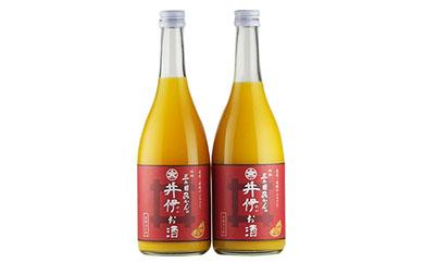 三ケ日みかんで造ったみかん酒「井伊のお酒」720ml2本