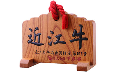 近江牛すき焼き600g