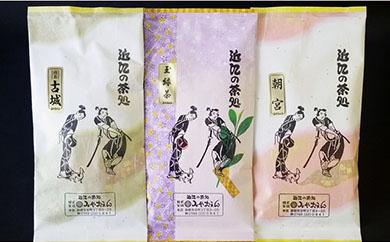 近江の高級茶3種飲みくらべ