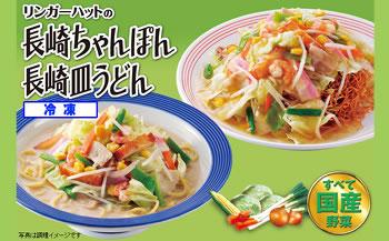 ちゃんぽん・皿うどんセット(各2食)