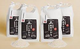特別栽培米(精米)セットA