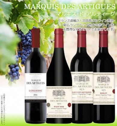 南フランス赤ワイン4本セット