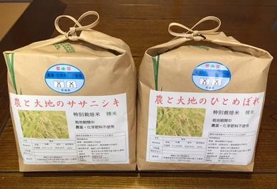 AD706-C【平成29年産】精米4kg・宮城県認証農薬不使用米【13000pt】