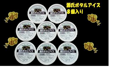 L7058-C開けてびっくり!?源氏ボタルアイス8個【10000pt】