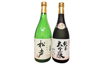 秀よし純米大吟醸酒・純米吟醸酒松声720ml×2本セット