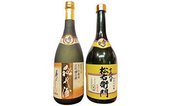 秀よし純米大吟醸酒松右衛門・秘蔵酒720ml×2本セット