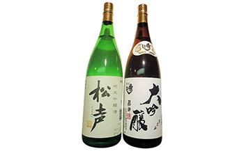 秀よし大吟醸酒・純米吟醸酒松声1.8L×2本セット