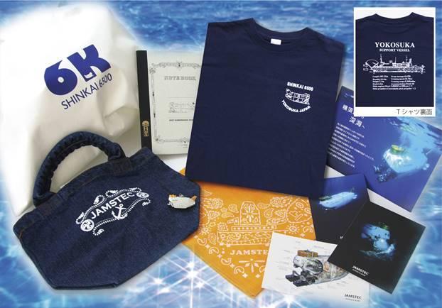 海洋研究開発機構(JAMSTEC)オリジナルグッズセット(XLサイズ)