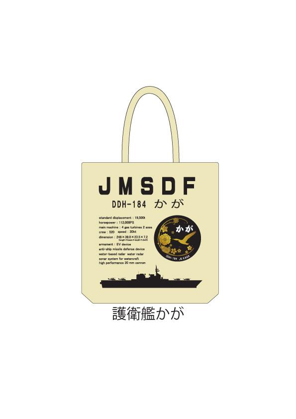 【護衛艦かが】キャンバストートバッグ