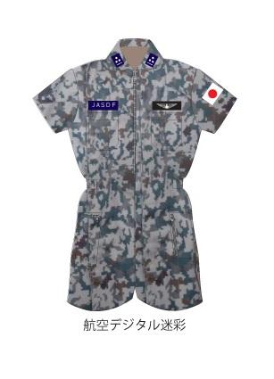 【航空デジタル迷彩】子供用ミリタリースーツ