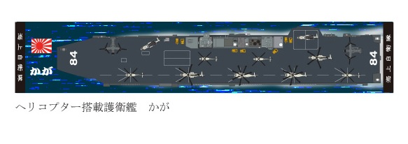 【護衛艦かが】オリジナルデザインマフラータオル