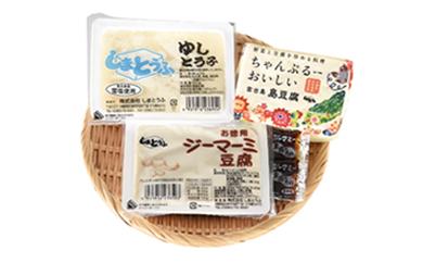 島豆腐セットつむかぎ