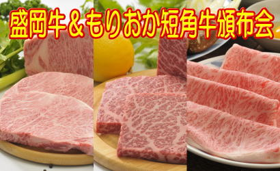 盛岡牛&もりおか短角牛頒布会(年3回、合計4kgお届けします。)