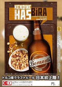 運命の1890年に誕生したトルコ産クラフトビール「ボモンティビール」