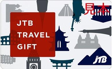 【期間限定】和歌山県那智勝浦町へ行こう!JTBトラベルギフトDセット