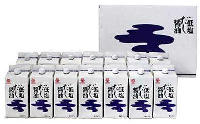 低塩だし醤油200ml【14本入】