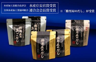 103-164-C【水産庁長官賞受賞】勝男屋のだし飲み比べ5袋セット