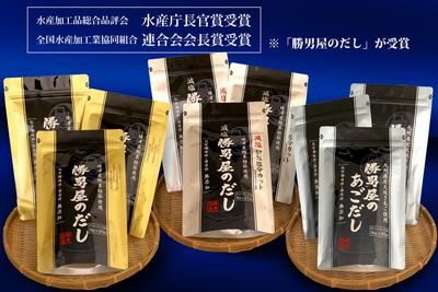 503-223-C【お徳に飲み比べ!】勝男屋のだし詰め合せ3種各3袋セット
