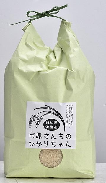 佐伯市弥生産米(ひかりちゃん)5キロ