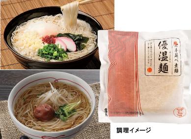 長崎手延べ麺セット