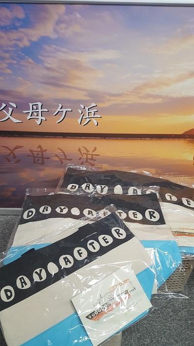 三豊市オリジナルエコバッグ「明後日バッグ」(L)