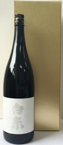 ハネ木搾りの純米大吟醸「白糸<シライト>35」