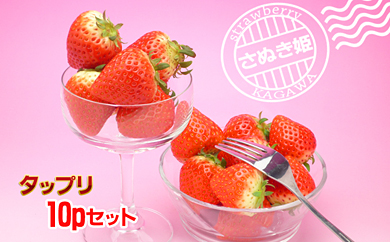 香川県オリジナル品種!さぬき姫いちご10パック