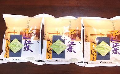 【新米!30年産】近江八幡市産コシヒカリ2㎏×3袋【T031-C】