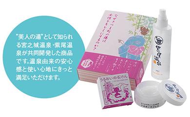 温泉化粧品ギフトセット(紫尾)
