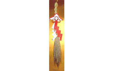 【ネット限定・数量限定】二丈赤米注連飾り・筆型