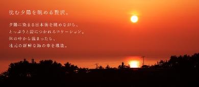 N001 八森いさりび温泉ハタハタ館宿泊補助券(4,000点分)【10000pt】