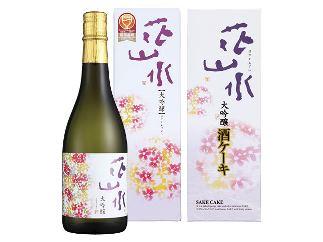 大吟醸花山水日本酒&ケーキのセット