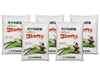 こうざきコシヒカリ(減農薬米)玄米25kg