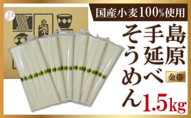 国産小麦100%使用【金帯】島原手延べそうめん1.5kg