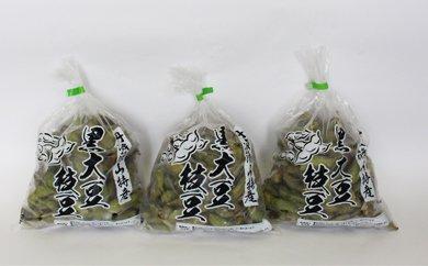 丹波黒枝豆500g×3(枝なし)
