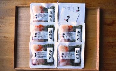 斉吉の海鮮丼詰合(100g×5個)