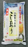 西条産米 29年産コシヒカリ(5kg)