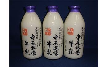 ノンホモ牛乳セット