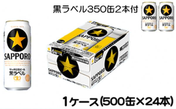 303-098-Cサッポロ生ビール黒ラベル500缶 24本 1箱(黒ラベル350缶×2本付)