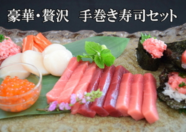 503-237-C贅沢手巻き寿司セット